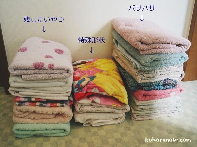 分類したバスタオル