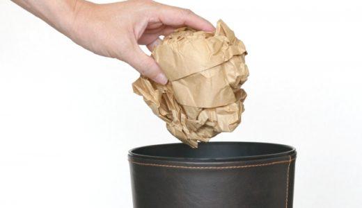ゴミの日は断捨離のチャンス!タイミングを逃さないコツ