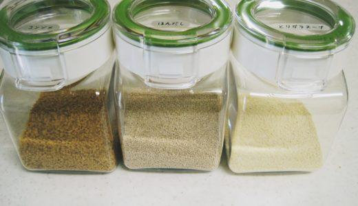 粉末系調味料を「フレッシュロック」に入れ替えて、イライラと湿気にさようなら!