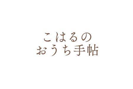 【お知らせ】ブログタイトルを変更しました!