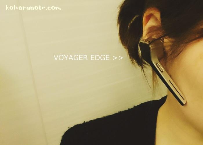 VOYAGER EDGEを片耳に装着したところ