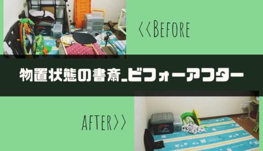 書斎改造計画!物置状態の部屋のお片付けを始めます!
