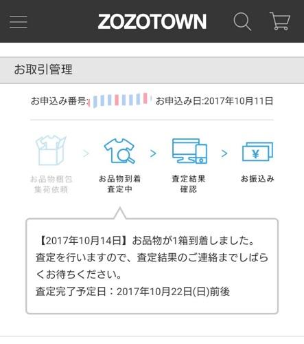 ZOZOTOWN古着買取サービス申し込み画面
