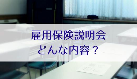 産後の就活!②雇用保険説明会に参加!どんな内容?