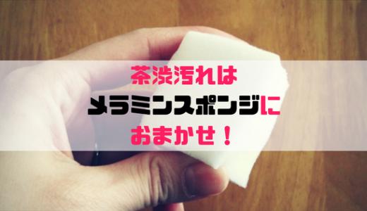 コップの茶渋汚れ、メラミンスポンジで簡単にお掃除!