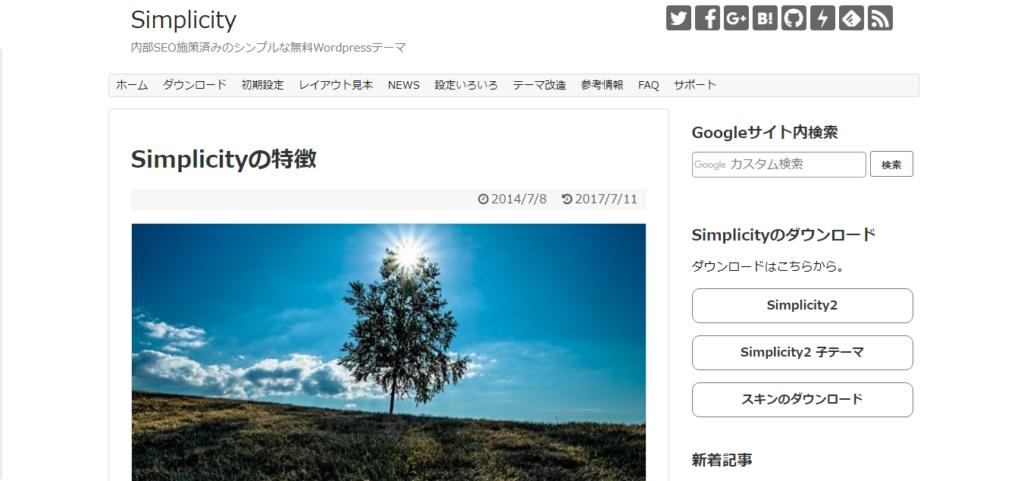 Simplicityのトップページ