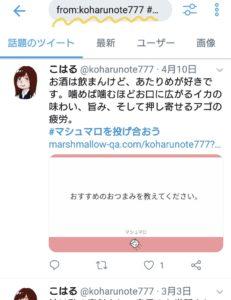 マシュマロの回答一覧ボタンを押した後のページ