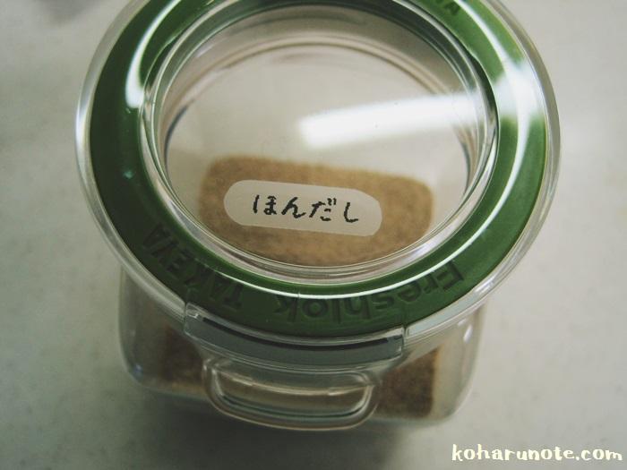 フレッシュロックに貼った調味料の名前
