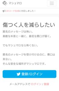 マシュマロのトップページ