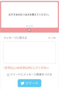 マシュマロの回答画面