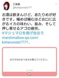 マシュマロの回答ツイート