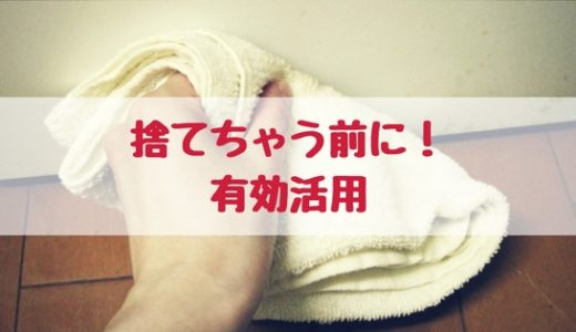 お片付けで手放す服やタオルを捨てる前に!掃除などで有効活用するアイデア