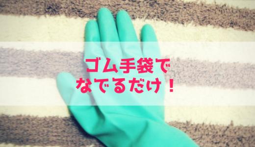 マットやカーペットの簡単お掃除はゴム手袋で「なでるだけ」!