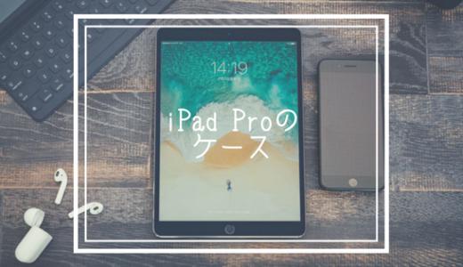 iPad Pro用のケースが大変お気に入りなので見てほしい。
