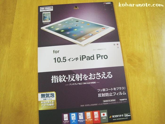 iPad Proのアンチグレアフィルム
