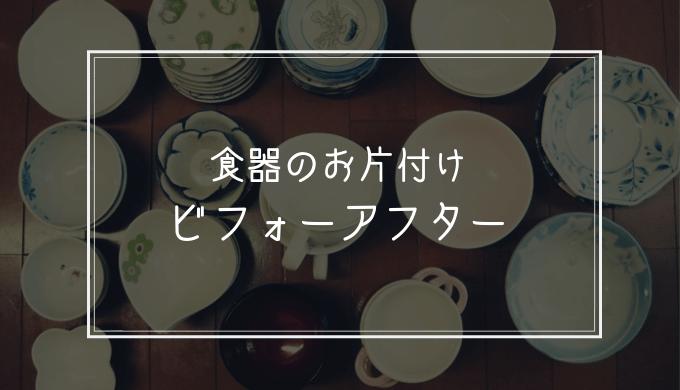 4人家族の食器のお片付けビフォーアフター