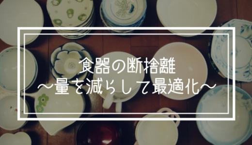 食器の断捨離ビフォーアフター。4人家族の食器の最適化を目指す