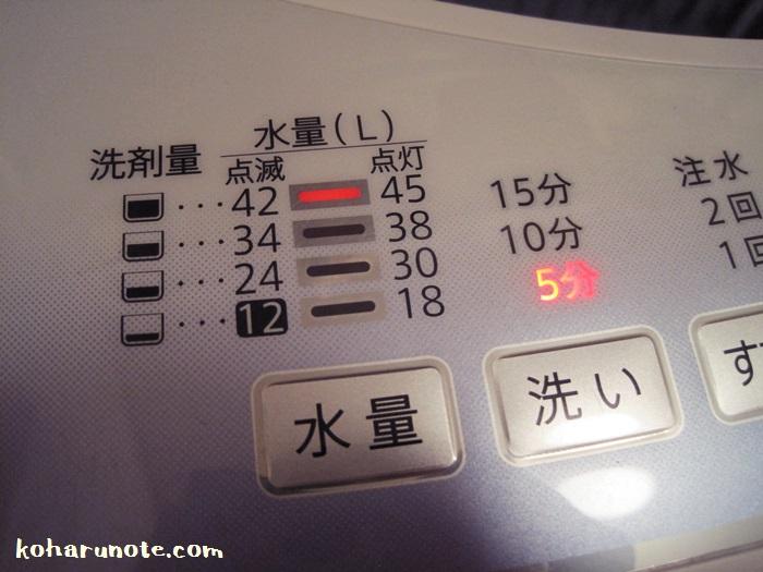 洗濯機の水位設定は高水位にしましょう