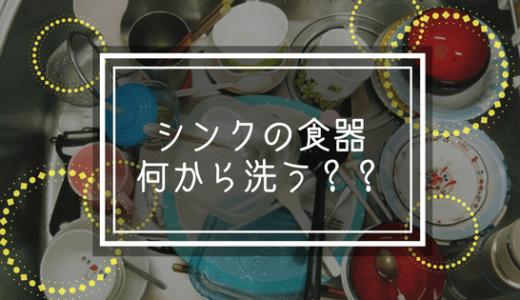 食器洗いが少し楽になる!?我が家の食器洗い術