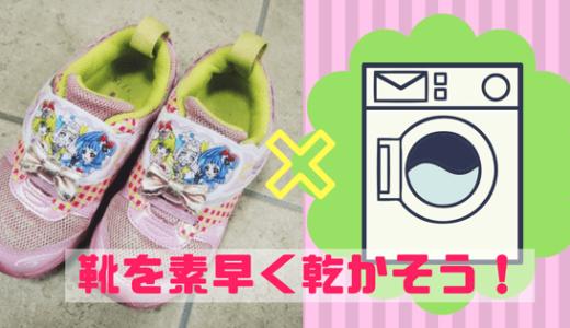 時間短縮・効率アップ!乾きにくい運動靴は洗濯機で脱水してみて!