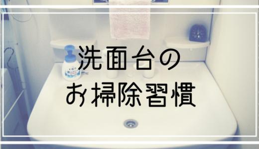 お掃除の習慣を身に付けて、洗面台のキレイをキープしよう!