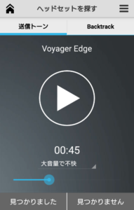 VOYAGER EDGEを紛失したときの探し方