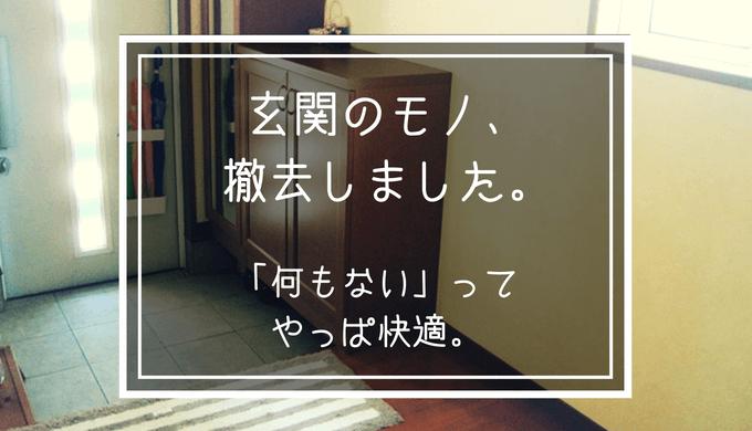 玄関のお片付けアイキャッチ