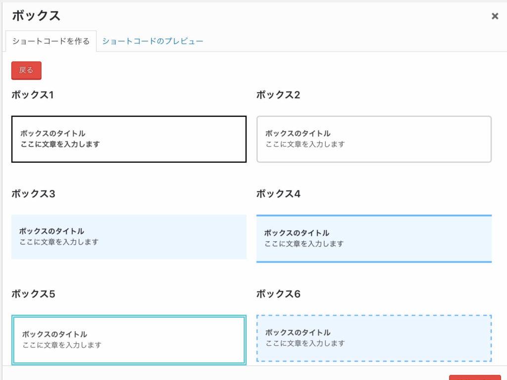 All ShortCode of SANGOボックスデザイン例