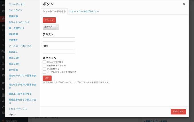 All ShortCode of SANGOのボタン追加