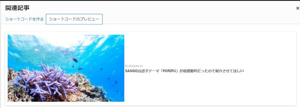 All ShortCode of SANGO関連記事 別カード