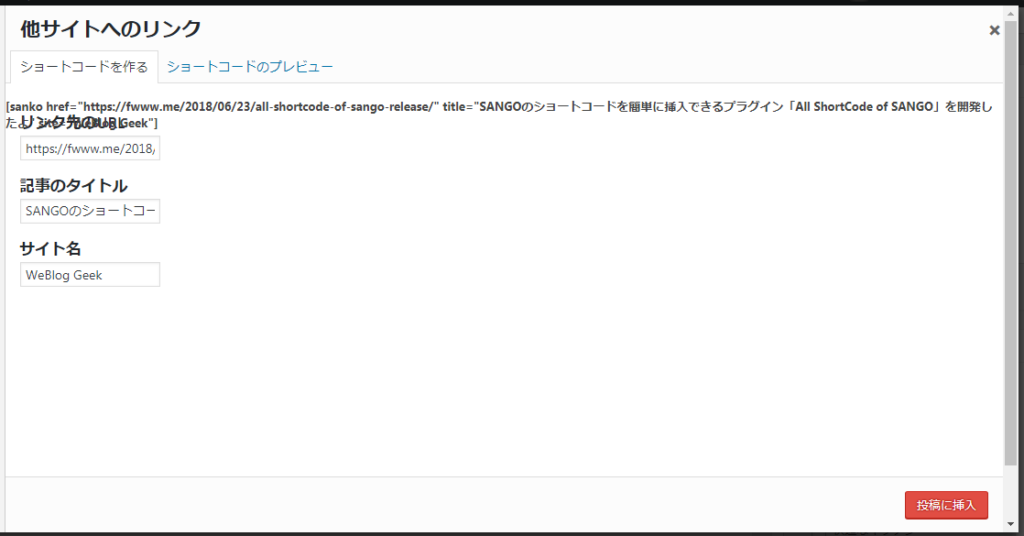 All ShortCode of SANGO他サイトへのリンク