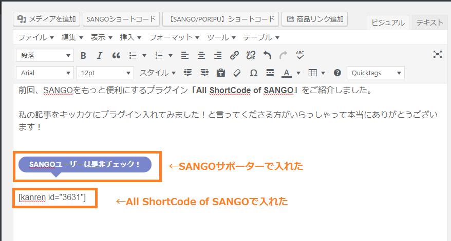 SANGOサポーターとAll ShortCode of SANGOの組み合わせ
