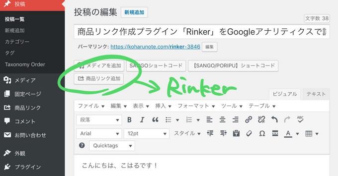 Rinkerの商品リンク追加ボタン