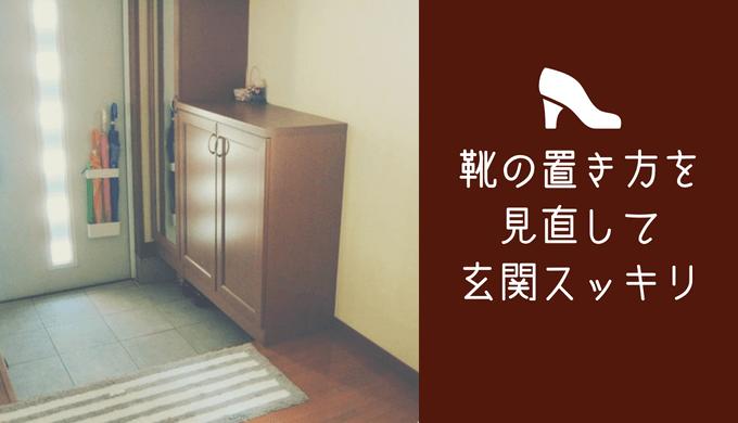 玄関をスッキリ見せる靴の置き方