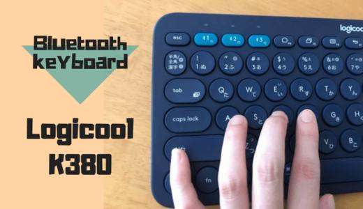 ロジクールのBluetoothキーボード「K380」がいいぞ!iPad Proと組み合わせてみる
