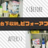 洗面台下収納ビフォーアフター