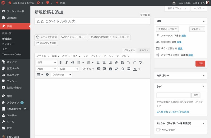 iPadで見たWordPress管理画面