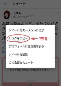TwitterのツイートURLのコピー
