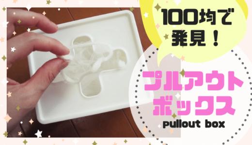 開け閉め不要!100均のプルアウトボックスでキッチンの小物が片付く!