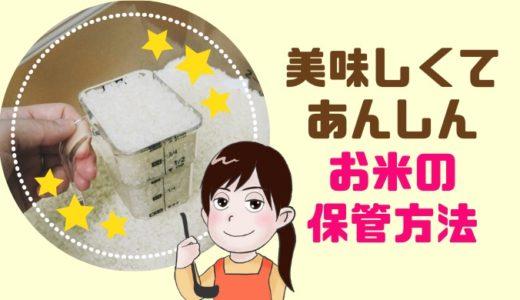 美味しさが変わる!お米は冷蔵庫・野菜室で保管がオススメ。虫の発生も防げるよ