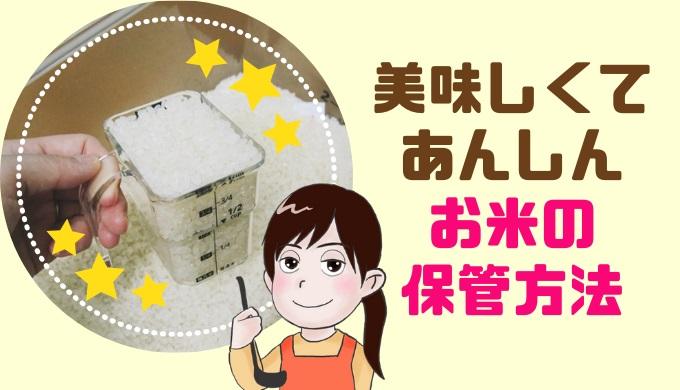 お米を冷蔵庫で保管