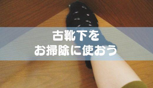 古い靴下はお掃除に使える!捨てる前に試してほしい、お掃除活用方法