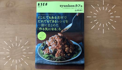 山本ゆりさんのsyunkonカフェ新刊「作る気になる」本。美味しさとやさしさにあふれた一冊