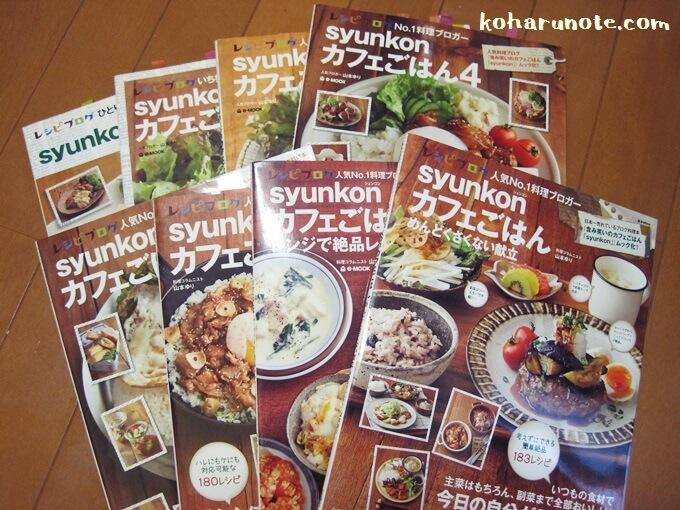 syunkonカフェごはんシリーズの表紙