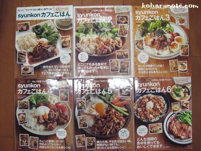 syunkonカフェごはん1~6の表紙
