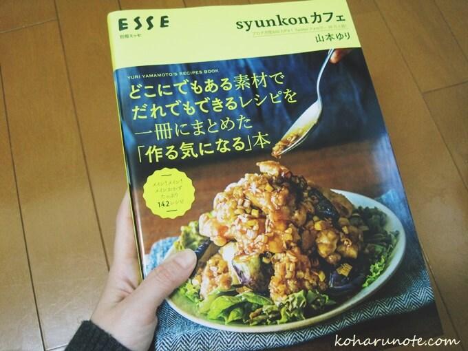 syunkonカフェ「どこにでもある素材で だれでもできるレシピを一冊にまとめた「作る気になる」本
