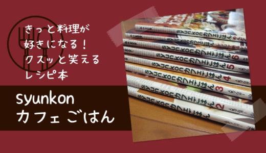 料理が苦手でもうまくいく!山本ゆりさんのクスッと笑えるレシピ本「syunkonカフェごはん」