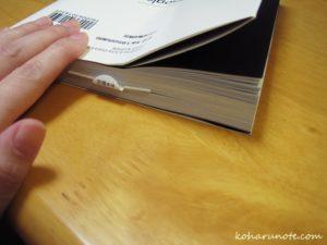 折れ曲がった本