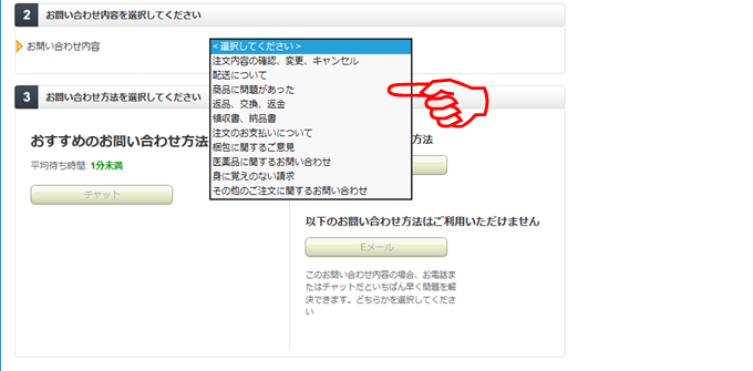 Amazon商品の返品・交換画面