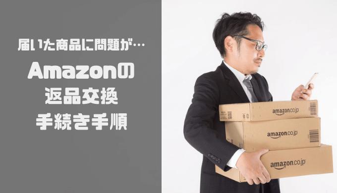 Amazon商品の返品交換手続き